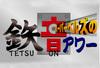 tetsuon_200X136
